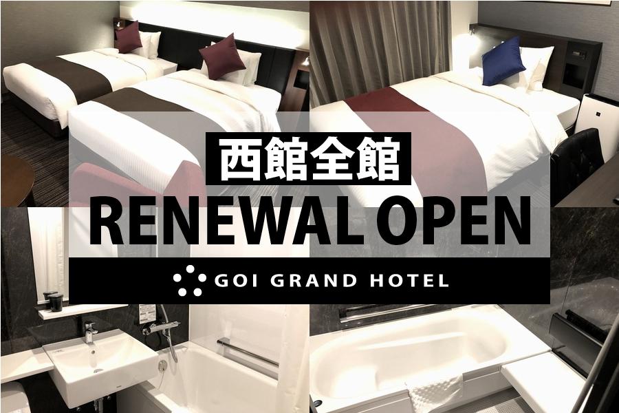goi-renewal2