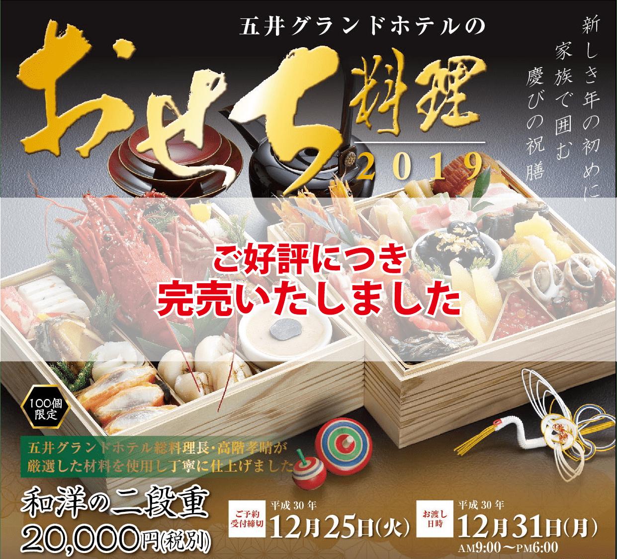 2019おせち完売3-min