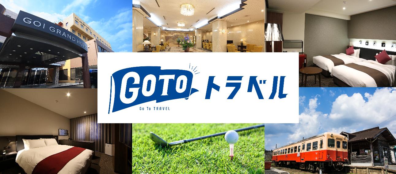 五井GoTo