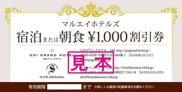 見本_ホテル割引券